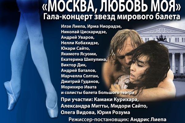 Русские  сны о Японии