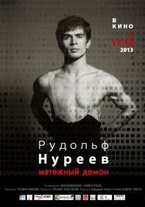 Андрис Лиепа представил документальный фильм о Рудольфе Нурееве