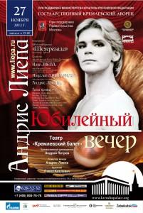 Юбилей Андриса Лиепы: в честь друга и партнера на сцене Государственного Кремлевского Дворца выступят ярчайшие звезды мирового балета