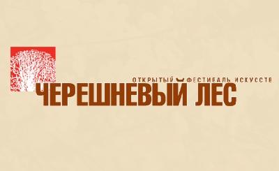 «Русские сезоны XXI века» на фестивале «Черешневый лес»