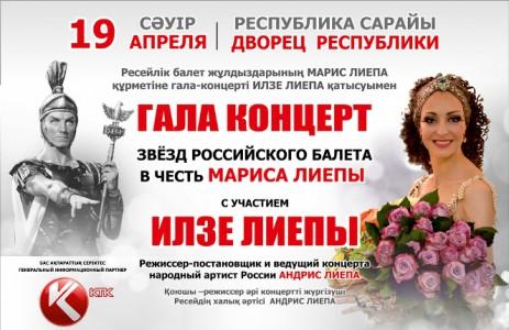 Гала концерт «Звезды российского балета в честь Мариса Лиепы» в Алма-Ате