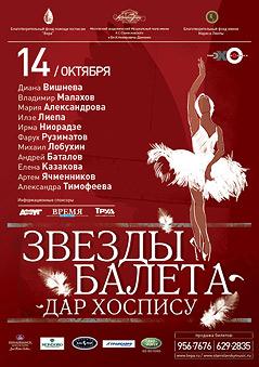 Андрис Лиепа устраивает гала-концерт «Звезды балета — дар хоспису»