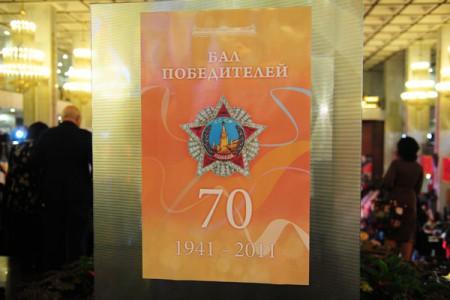 Бал победителей в Музее Великой Отечественной войны