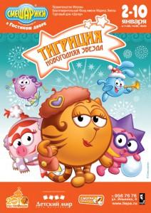 «Тигриция —  Новогодняя звезда» 2010
