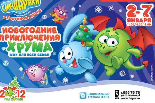 «Новогодние приключения Хрума» 2012