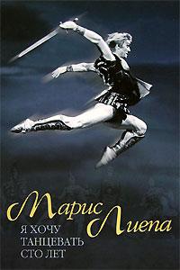 Радио Культура: Марис Лиепа «Я хочу танцевать сто лет»