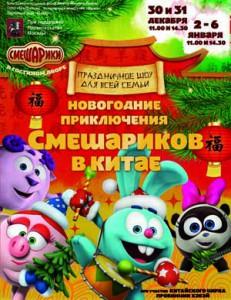 «Новогодние приключения Смешариков в Китае» в Гостином дворе