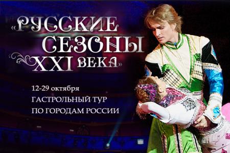 «Русские сезоны XXI века» программа гастрольного тура по городам России
