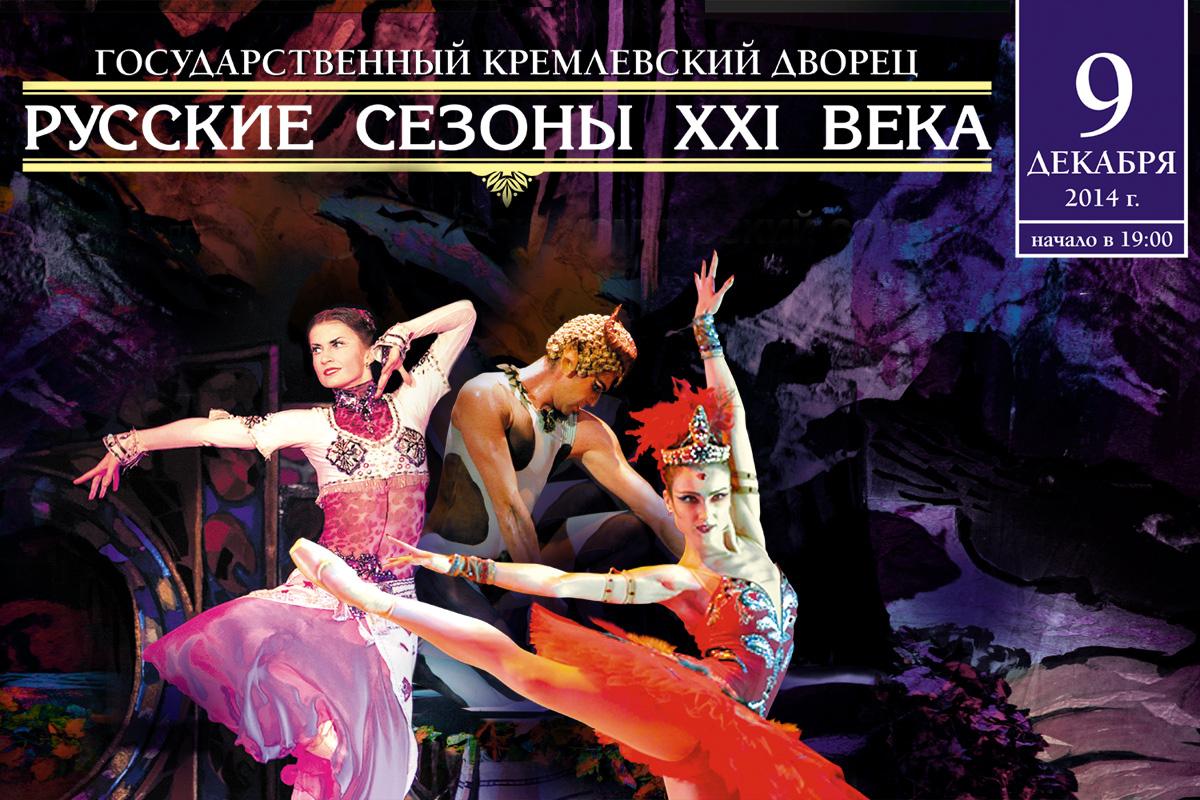 Вечер одноактных балетов «Русские сезоны XXI века» в Кремле