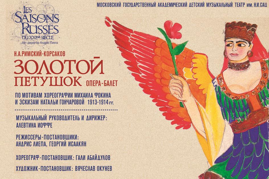 15 марта 2015 года «Золотой петушок» в Театре Сац