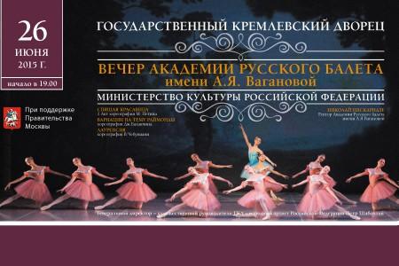 Вечер Академии русского балета имени А.Я.Вагановой