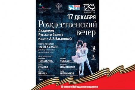 «Рождественский концерт  учащихся Академии Русского балета имени А.Я. Вагановой и звездных выпускников»
