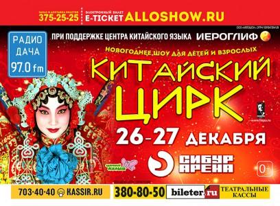 Китайский цирк в Санкт-Петербурге