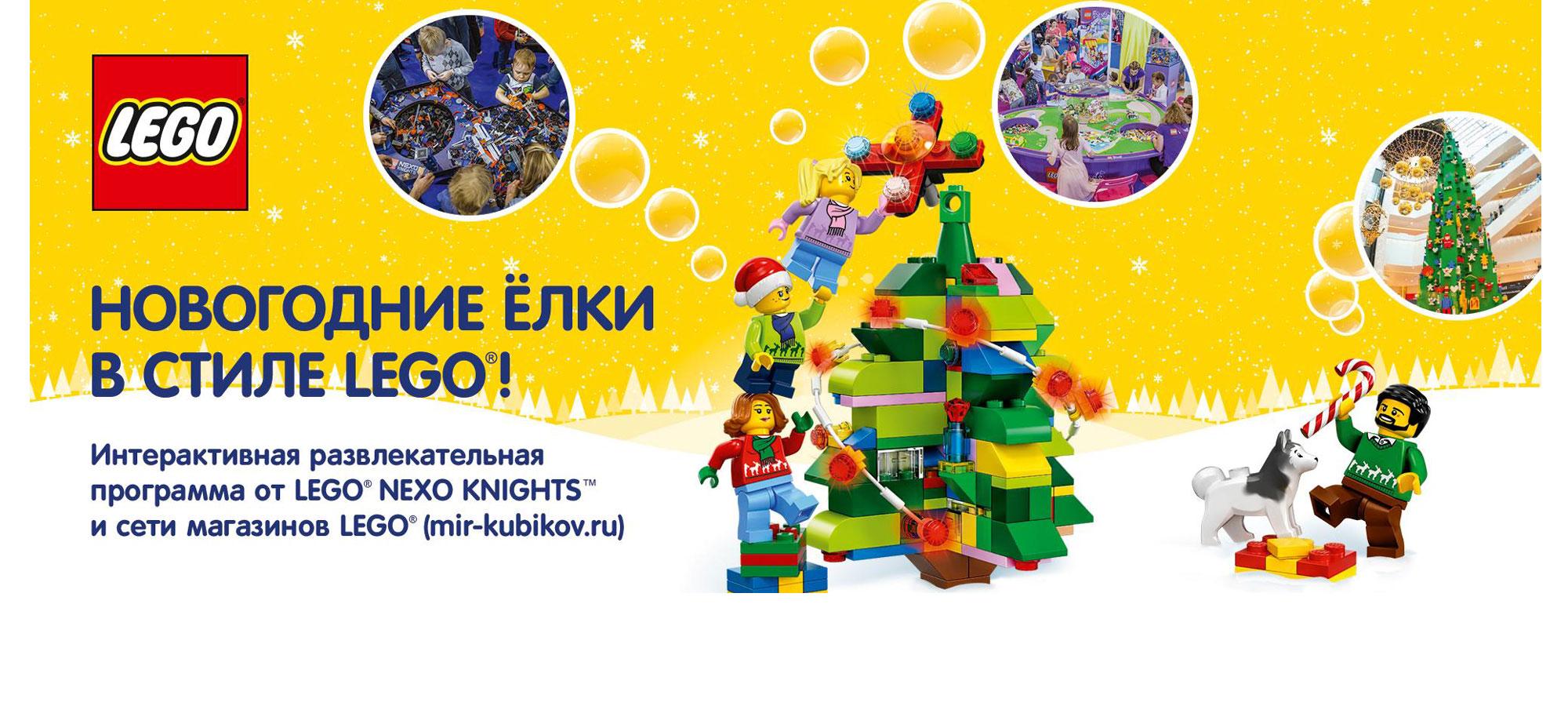 Новогодние Ёлки в стиле LEGO.