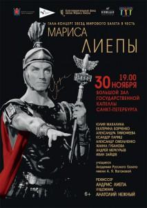 Гала-концерт звезд мирового балета в честь Мариса Лиепы. Санкт-Петербург. 30 ноября 2016 года