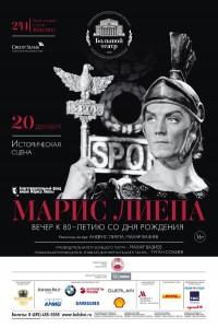 Вечер памяти Мариса Лиепы. 20 декабря 2016 года. Большой театр.