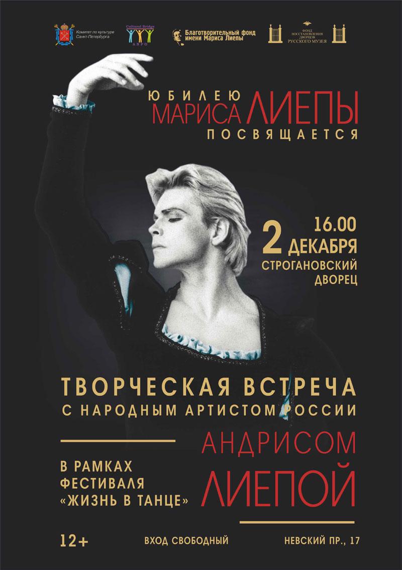 Творческая встреча с народным артистом России Андрисом Лиепой