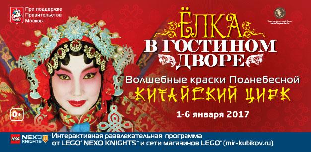 Новогоднее шоу для детей и взрослых «ВОЛШЕБНЫЕ КРАСКИ ПОДНЕБЕСНОЙ»