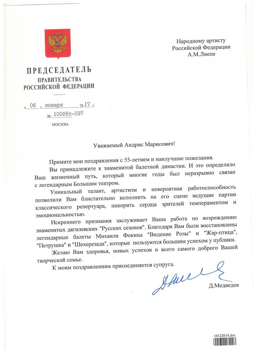 Поздравительное письмо Д.Медведева