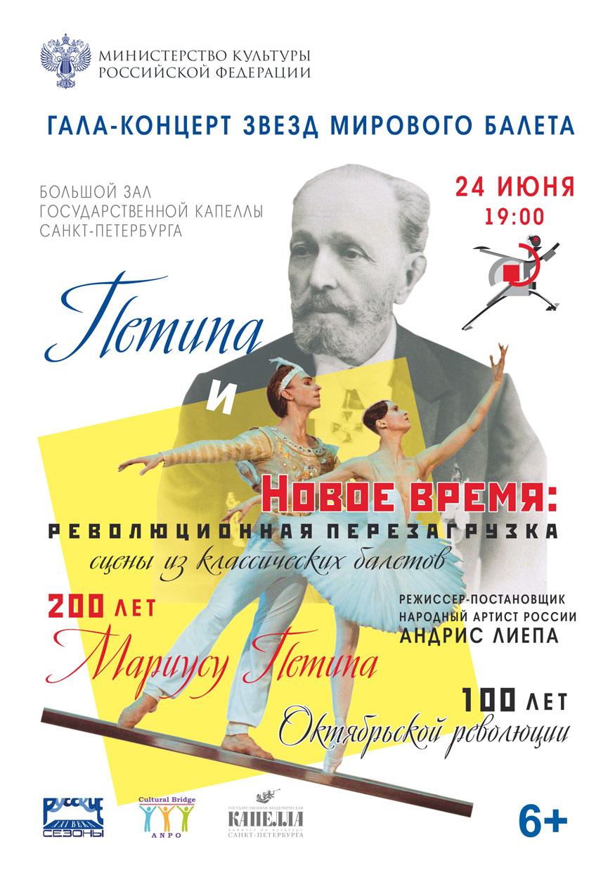 Гала-концерт звезд мирового балета «Петипа и Новое время: революционная перезагрузка»