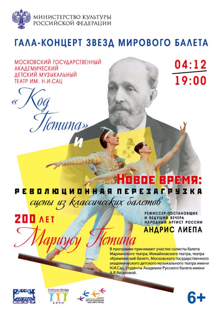Гала-концерт звезд мирового балета «Петипа и Новое время: революционная перезагрузка». Москва. 4 декабря 2017 года.